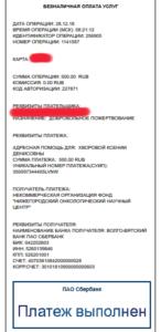 Добровольное пожертвование участника клуба.. Адресная помощь для Хворовой Ксении Денисовны