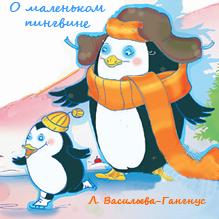 О маленьком пингвине