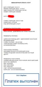 Добровольное пожертвование участника клуба.. Адресная помощь для Одиноковой Анастасии Владимировны