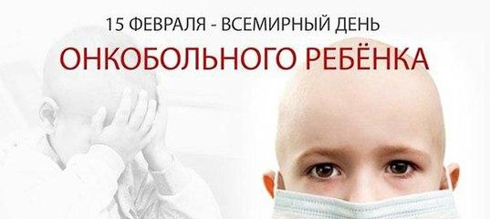 Международный день онкобольного ребёнка