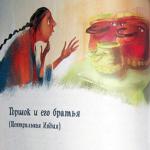 Горшок и его братья