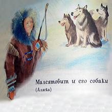 Малеятовит и его собаки