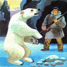 Охотник и медведь Нанук