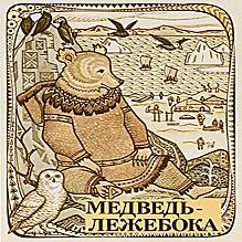 Медведь-лежебока
