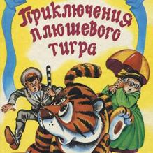 Приключения плюшевого тигра