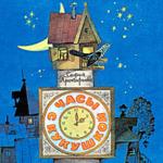 Сказка про часы с кукушкой