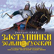 Заступники земли Русской