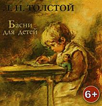 Лев Толстой. Басни