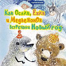 Как Ослик, Ёжик и Медвежонок встречали Новый год