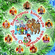 Новогодние каникулы Вани Огородникова