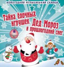 Тайна ёлочных игрушек. Дед Мороз и прошлогодний снег