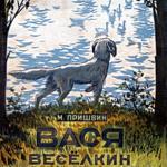Вася Весёлкин