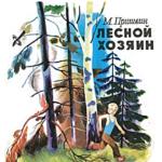 Лесной хозяин