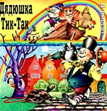 Дядюшка Тик-Так, тигр Р-р-р-р и другие