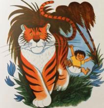 Про мальчика, который рычал на тигров