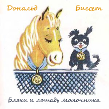 Блэки и лошадь молочника