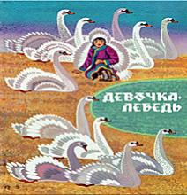 Девочка-лебедь