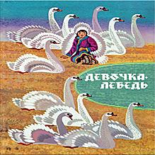 Кыкык или Девочка-лебедь