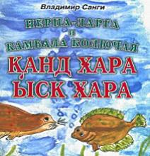 Нерпа-ларга и камбала колючая