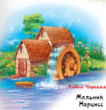 Мельник Нарцисс