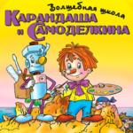 Волшебная школа Карандаша и Самоделкина