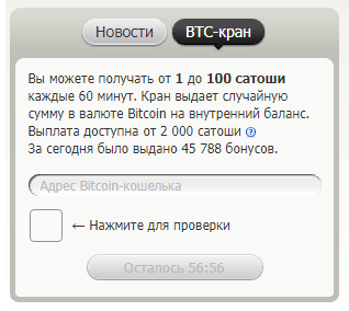 BTC-кран